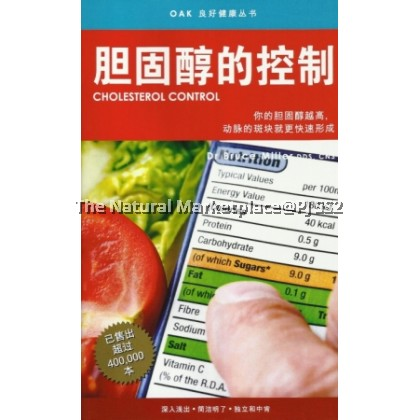 OP Cholesterol Control (NEW) - Chinese