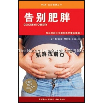 OP Goodbye Obesity (NEW) - Chinese