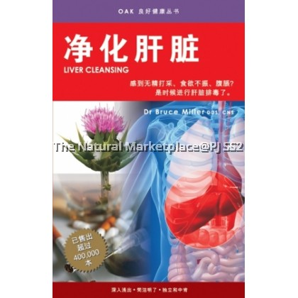 OP Liver Cleansing (NEW) - Chinese